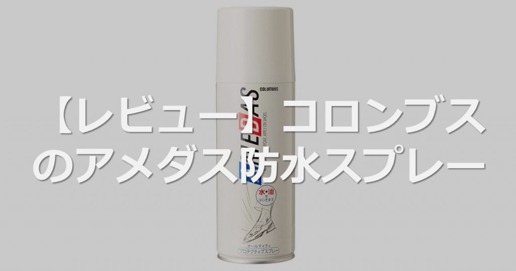 【レビュー】コロンブスのアメダス防水スプレー