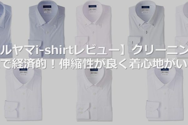 【ハルヤマi-shirtレビュー】クリーニングレスで経済的!伸縮性が良く着心地がいい