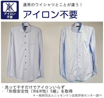 ハルヤマi-shirtはアイロン不要で経済的