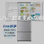 【シャープ冷蔵庫SJ-W351Eレビュー】8万円で3ドア!おすすめの冷蔵庫