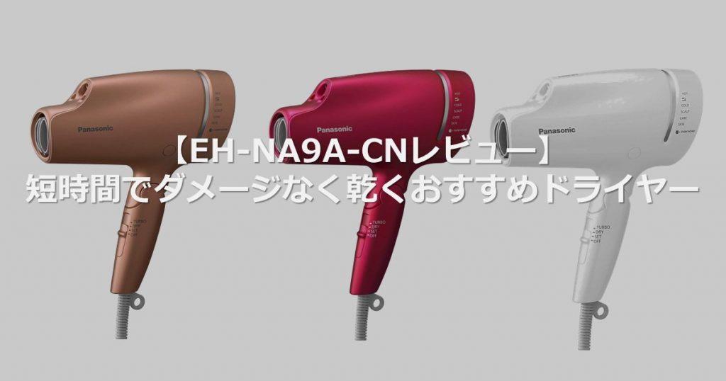 【EH-NA9A-CNレビュー】短時間でダメージなく乾くおすすめドライヤー