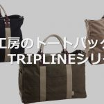 【帆布工房のトートバックレビュー】TRIPLINEシリーズ