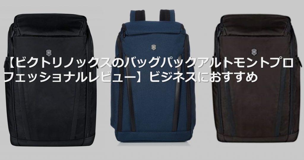 【ビクトリノックスのバッグパックアルトモントプロフェッショナルレビュー】ビジネスにおすすめ