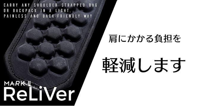 ReLiVerⅡは六角形の特許取得済みエアセルがすごい