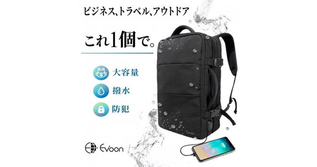 【Evoonバックパック】リュックなのにキャリーバッグ!出張や旅行におすすめ