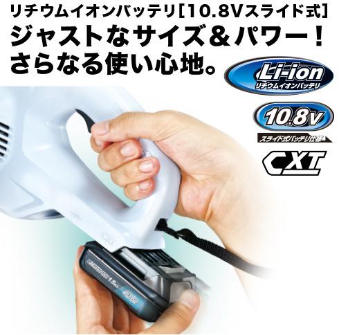 CL107FDSHWはバッテリーの互換性が高い