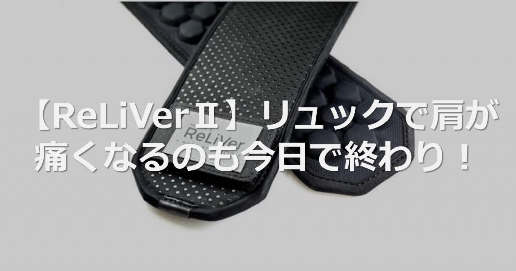 【ReLiVerⅡ】リュックで肩が痛くなるのも今日で終わり!