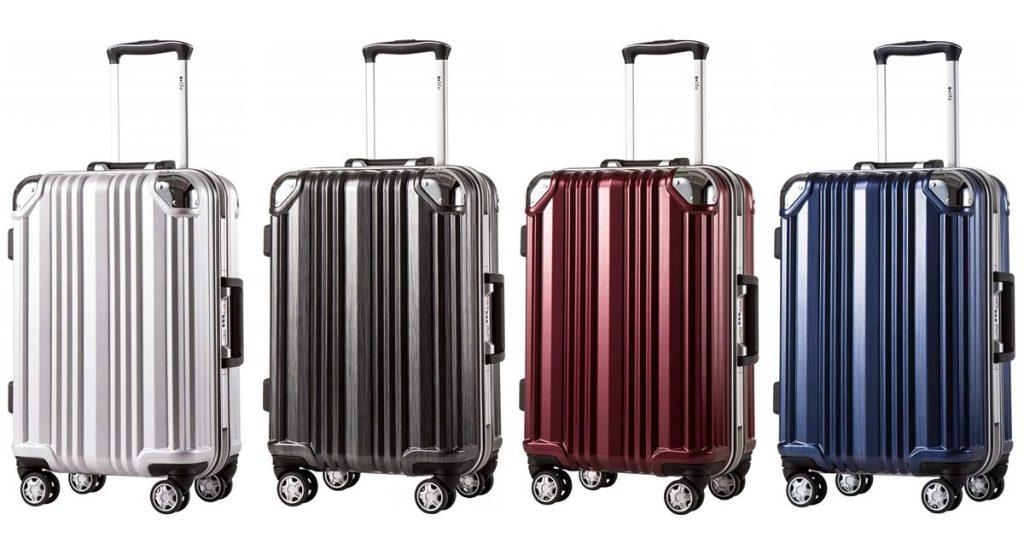 クールライフのスーツケースは全部で4種類のデザイン
