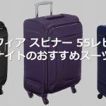 【アスフィア スピナー 55レビュー】サムソナイトのおすすめスーツケース