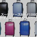 【ビータス スーツ ケースBH-F1000レビュー】使いやすくて実用的なスーツケース