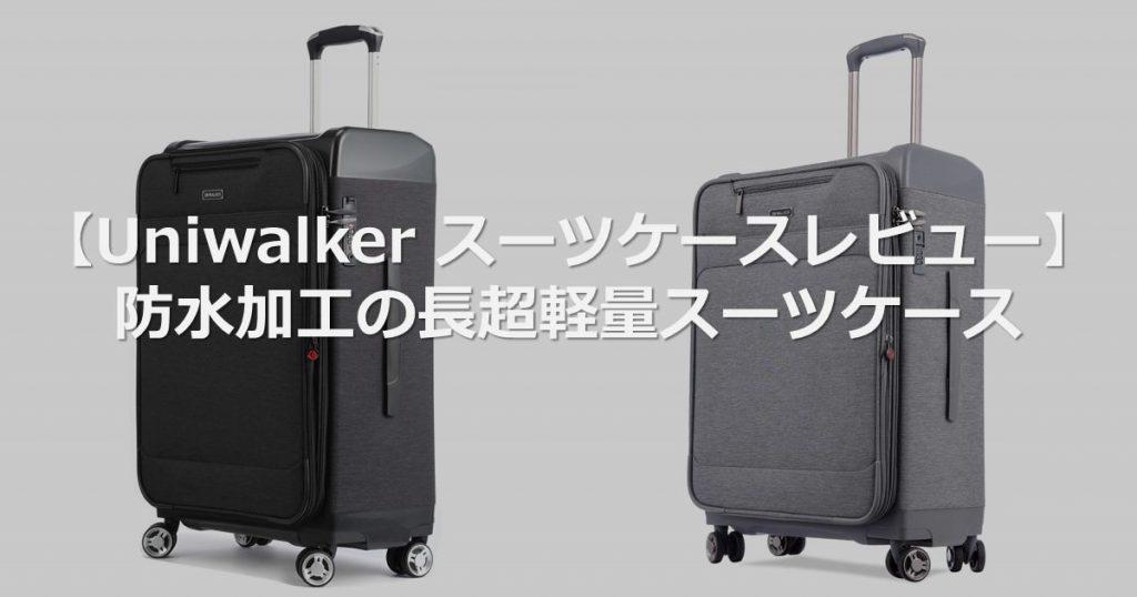 【Uniwalker スーツケースレビュー】防水加工の長超軽量スーツケース