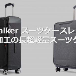 【PC7000 スーツ ケースレビュー】グリフィンランド