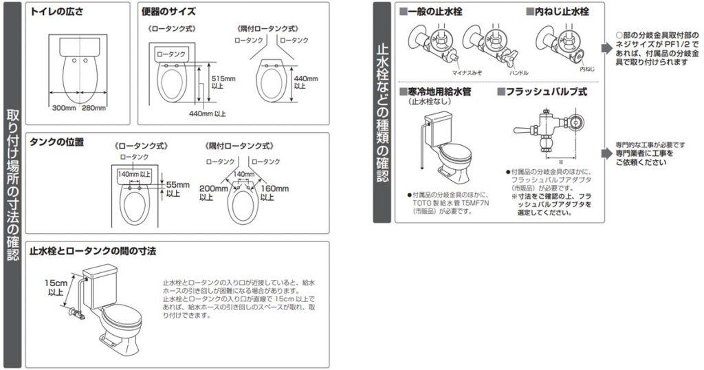 東芝の温水洗浄便座SCS-T160の取り付けの注意点