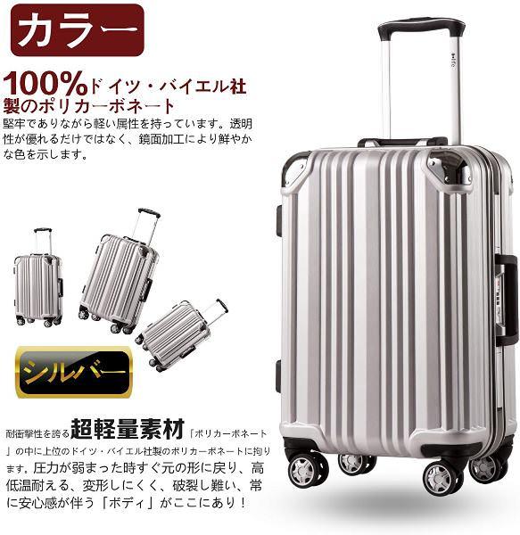 クールライフのスーツケースは最軽量設計