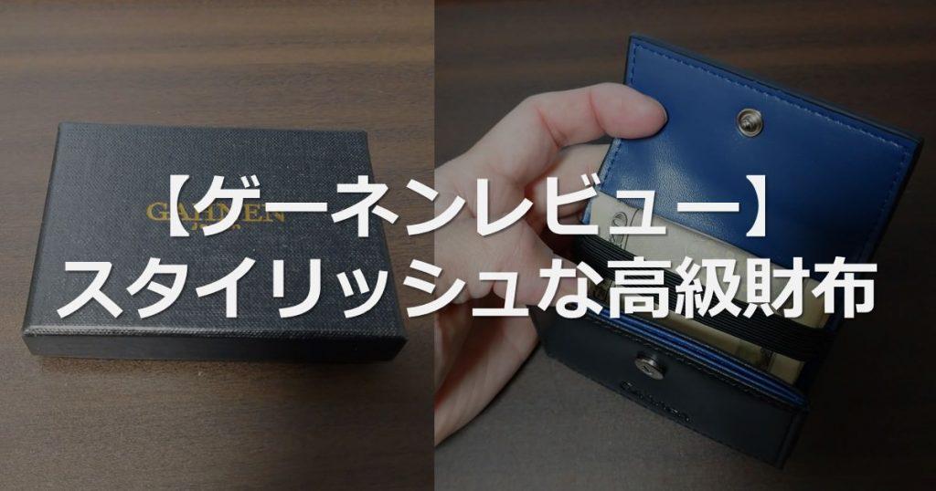 【ゲーネンGahnenレビュー】スタイリッシュな高級財布