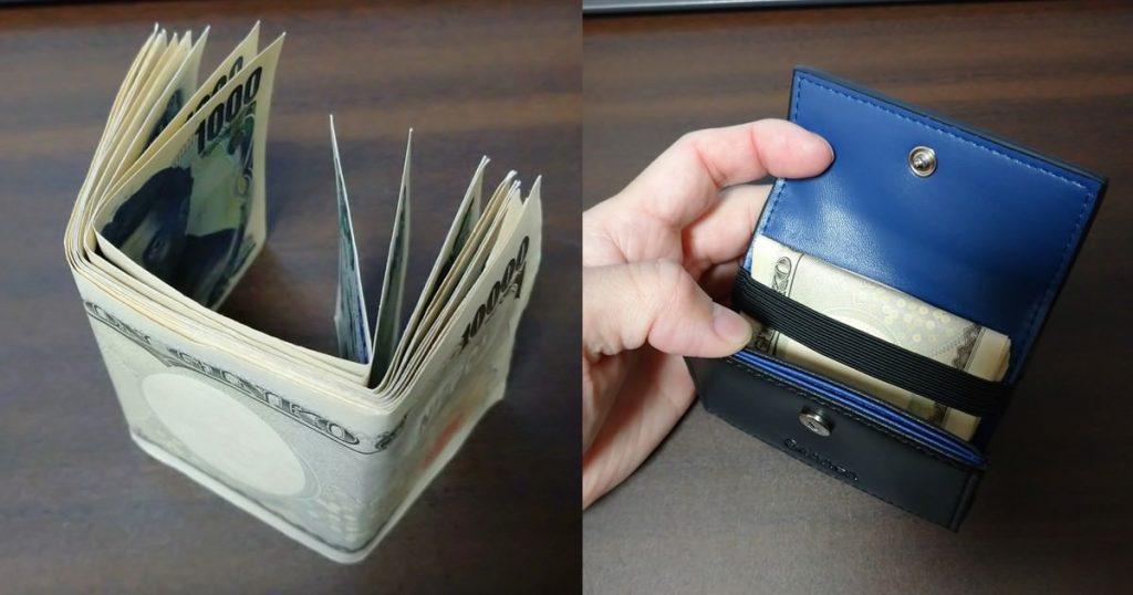 ゲーネンの財布にはどのくらい札束が入るのか検証