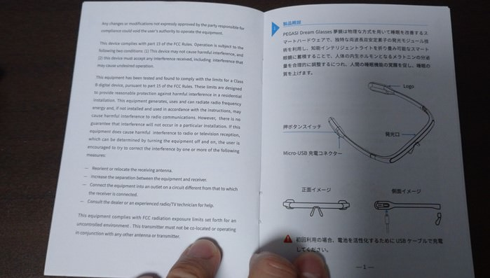 PEGASIは日本語の説明書付き