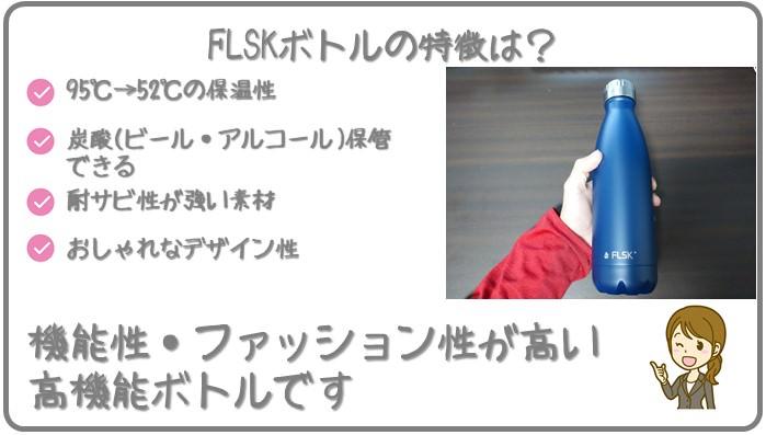 FLSKボトルのメリットとは