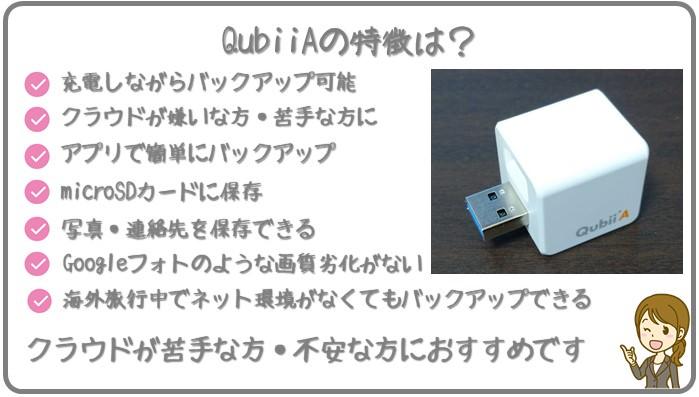 【Qubii A(キュービィ エー)レビュー】充電しながら安全にスマホのデータをバックアップ