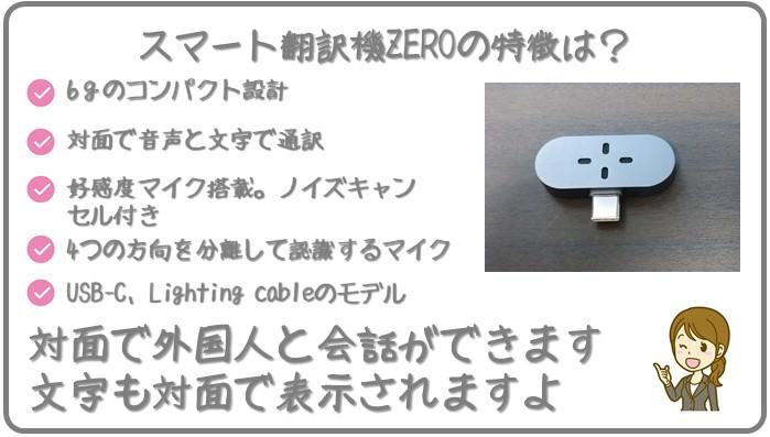 【スマート翻訳機ZEROレビュー】スマホに接続するだけで簡単通訳!40言語対応