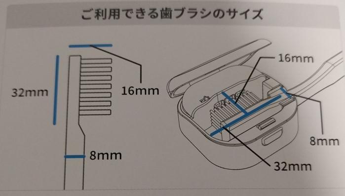 充電式歯ブラシ除菌キャップ-ULTRAWAVE MDK-TS03-で使える歯ブラシの種類