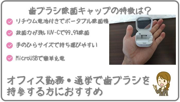 充電式歯ブラシ除菌キャップのメリット