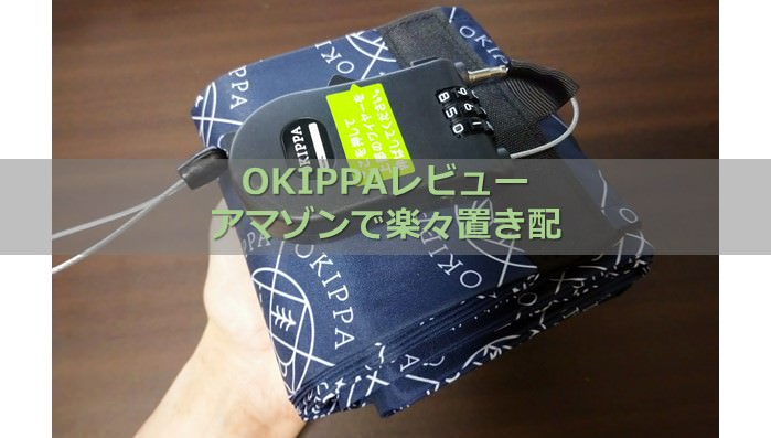 【OKIPPAレビュー】amazonで置き配バッグを使ってみる