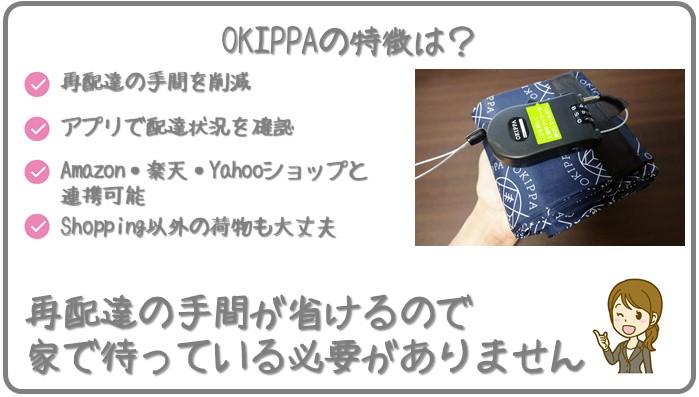 OKIPPAのメリットとは?