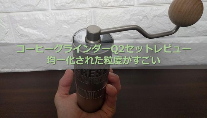 【1ZPRESSOコーヒーグラインダーQ2レビュー】均一な粒度がすごい