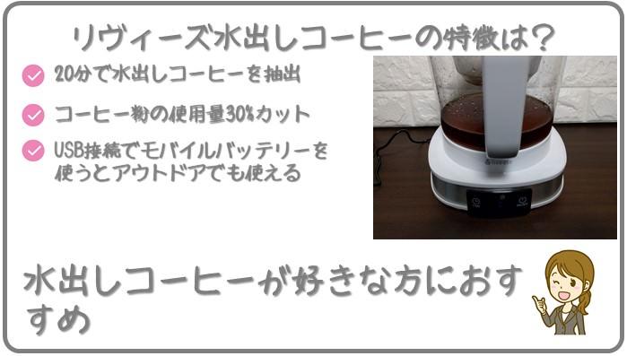 リヴィーズの電動水出しコーヒーメーカーのメリット