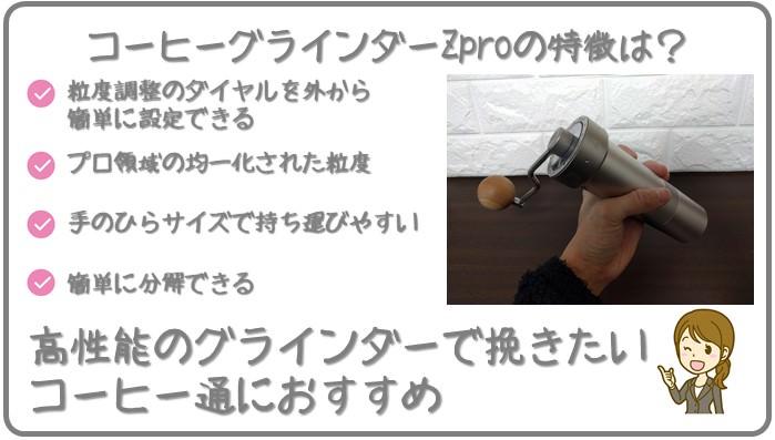 ポータブル手挽きコーヒーグラインダーZproの特徴
