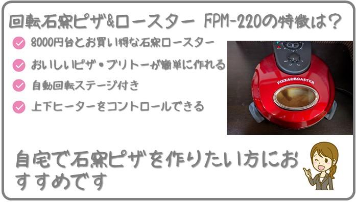 回転石窯ピザ&ロースター FPM-220の特徴