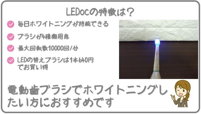 青色LED電動歯ブラシLEDocの特徴