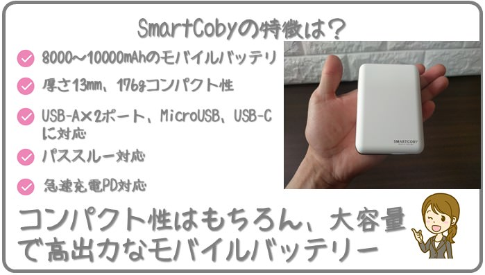 SMARTCOBYの特徴